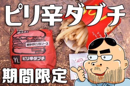 【マクドナルド】辛いダブチ「ピリ辛ダブルチーズバーガー」を食べてみた!