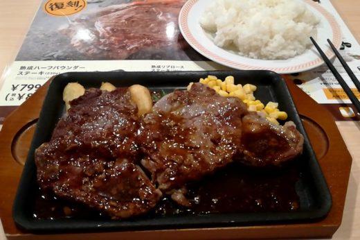 【レビュー】ファミレスの激安「799円ビーフステーキ」は美味しいのか?
