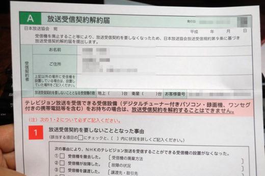 【実体験】NHK受信料の解約方法!手順やコツを解説します!