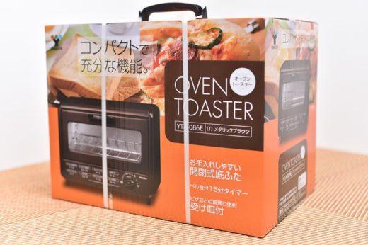 高級トースター不要!980円の激安オーブントースターでも美味しくパンが焼けるよ!